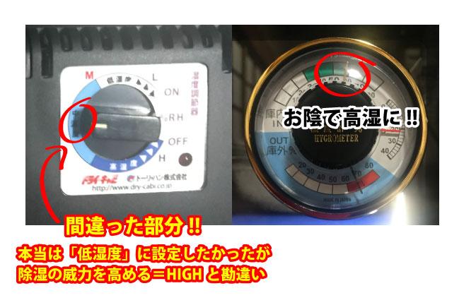 トーリ・ハンPH-80防湿庫 湿度設定の間違い
