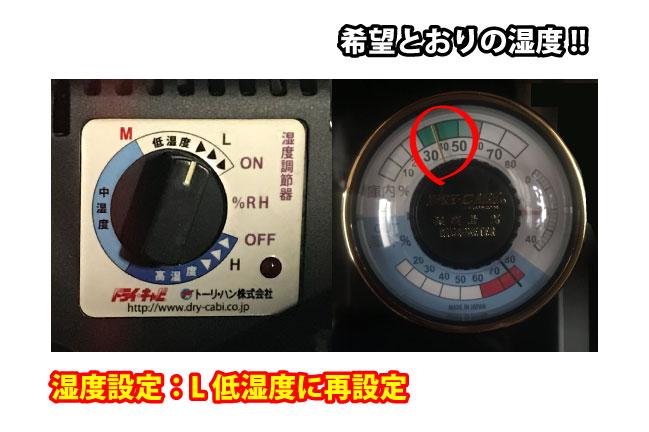 トーリ・ハンPH-80防湿庫 湿度再設定