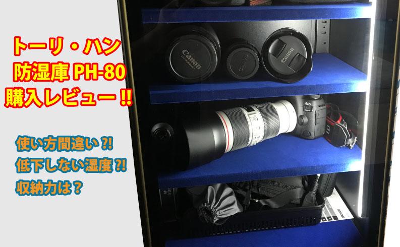 トーリ・ハンPH-80防湿庫TOP画像
