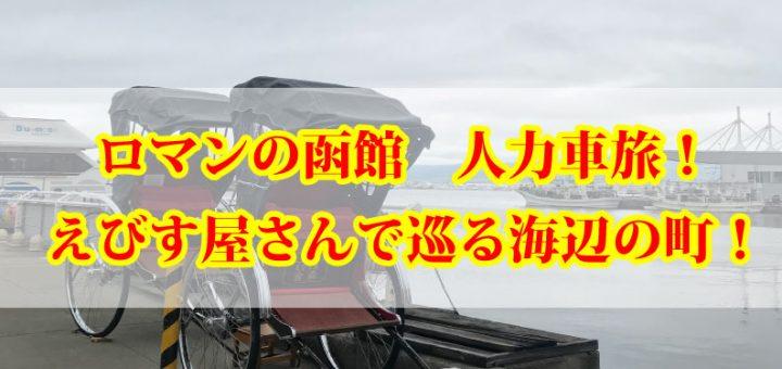 2020年6月函館えびす屋