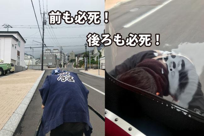 函館えびす屋 坂道を上る