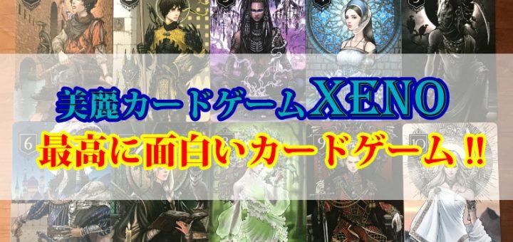 中田敦彦作成カードゲームXENOレビューTOP画像