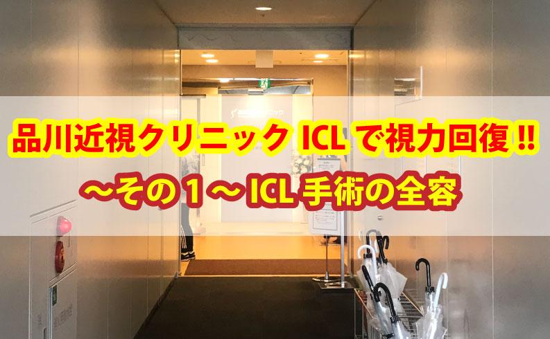 品川近視クリニックでICL視力回復手術を受けました。ここでは手術工程の全容とどう感じたか、ICLをしてみた感想をご紹介しています。