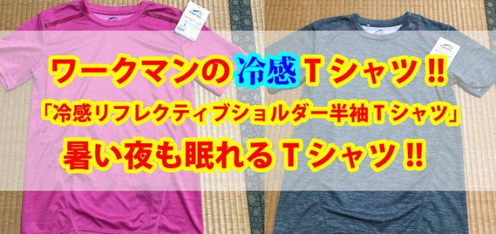 暑い夜でも眠れるワークマンの冷感リフレクティブショルダー半袖Tシャツのレビューです。本当に真夏日の夜でも眠れるのか?確かな機能なのか?をご紹介します。