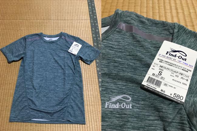 ワークマンの冷感リフレクティブショルダー半袖Tシャツ
