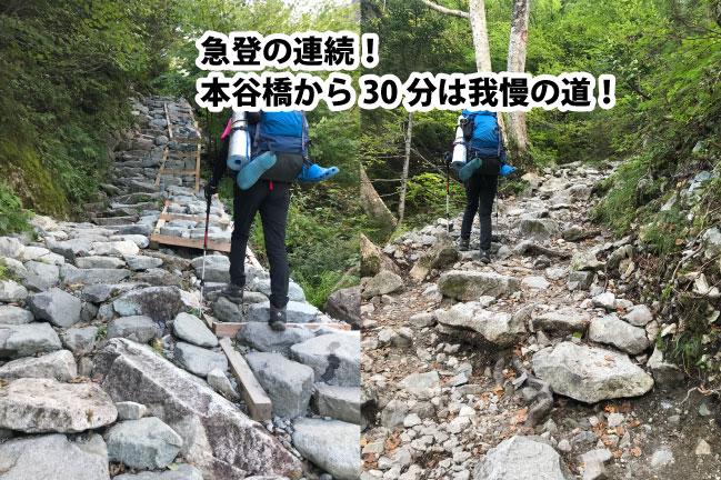 2020年9月本谷橋から先の急登