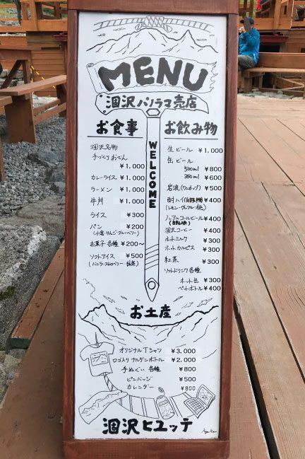 2020年9月 涸沢ヒュッテの売店メニュー