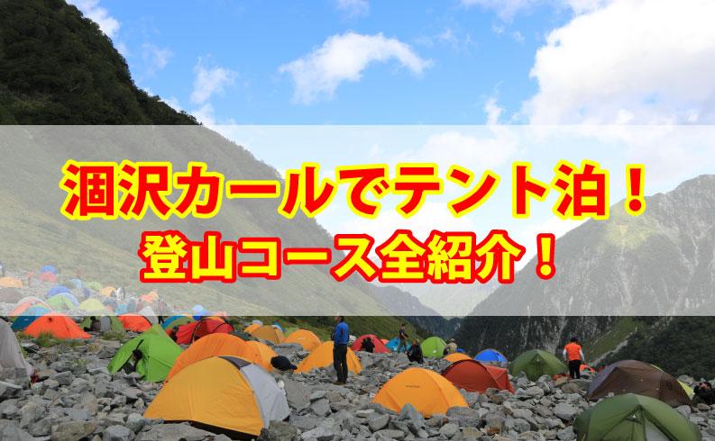 2020年9月中旬に涸沢カールへ初の登山!初のテント泊へ行ってきました。上高地から横尾経由で登っていく登山道のコース全貌や難所を詳しく紹介していきます。