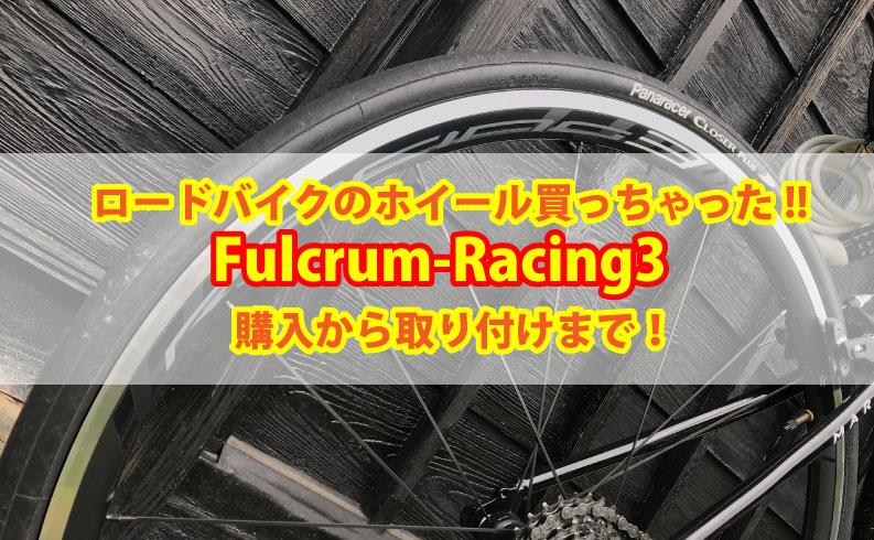 ロードバイクのホイール交換をしました。憧れのフルクライムのレーシング3へ。海外サイトからの購入からホイール交換の手順までご紹介します。