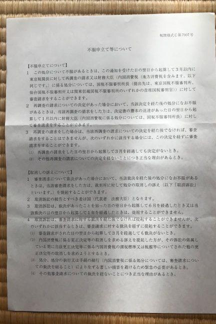 ロードバイクホイール購入時の関税通知書についていた不服申し立てについての書類