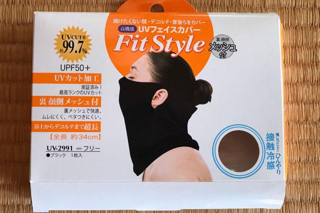 おたふく手袋のFit Style UVフェイスカバーの外箱