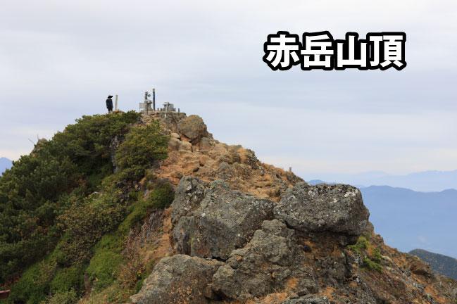 2020年10月上旬赤岳山頂
