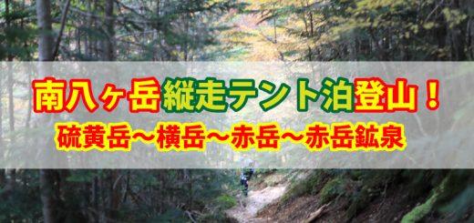 2020年10月上旬。南八ヶ岳縦走テント泊登山に挑戦しました。テント泊の厳しさや登山時間などをご紹介しています。