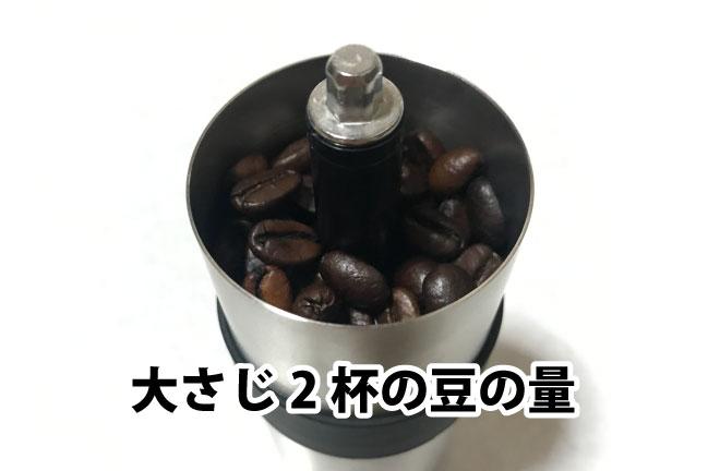 キャプテンスタッグのコーヒーミルに豆を入れた状態