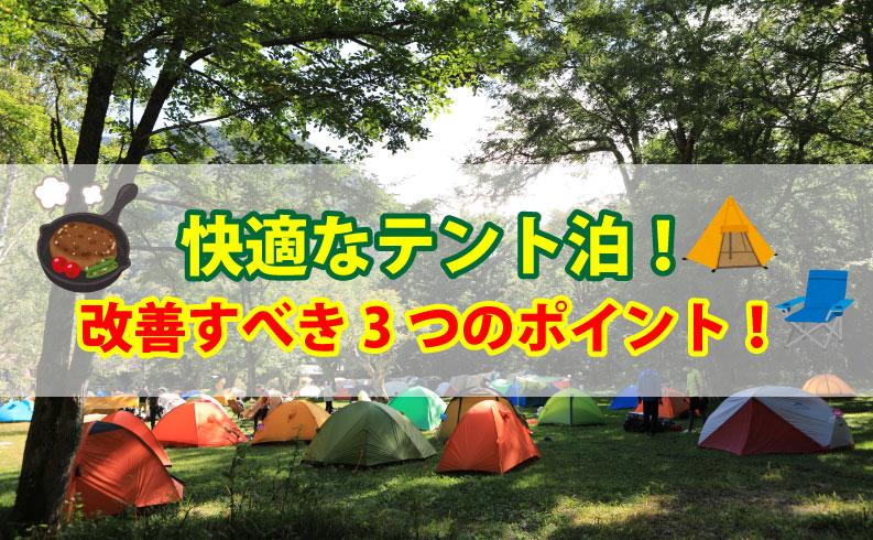 登山のテント泊を快適に過ごす為に必要な物は?何をすべきか?をご紹介します。快適なテント泊の為に、事前に準備をしておきたいですよね。