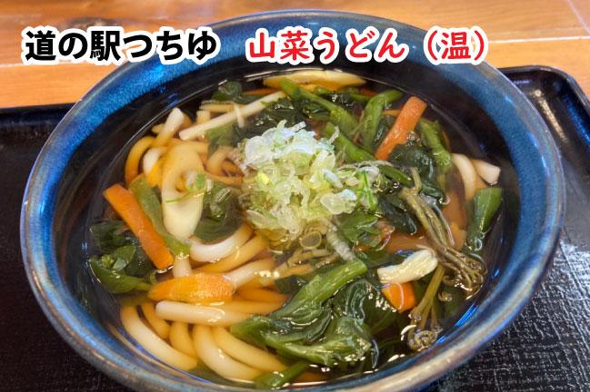 道の駅つちゆの温かい山菜うどん