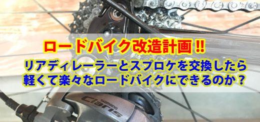 夫のロードバイク熱がサイクルボールイベントによって加速しています。とうとう思い描いてきたスプロケとリアディレーラーを交換するかもしれない時期に差し掛かりました。スプロケとリアディレーラーを交換することでどんなメリットがあるのでしょうか?
