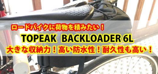 ロードバイクで荷物を持ち運ぶ時、ウエアのポケットだけでは収納力が低すぎて、必要な荷物を持てません。そこでサドルバッグが大活躍します!容量の大きなサドルバッグなら、工具や交換チューブ、修理キット、補給食からレインウエアまでをこれひとつに収納していくことができる優れものです。トピークの「バックローダー6リットル」を購入しました。ロードバイクに取り付けてみた感じや収納力をご紹介します。