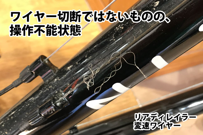 フレーム下のリアディレイラー変速ワイヤーが切れてしまった写真