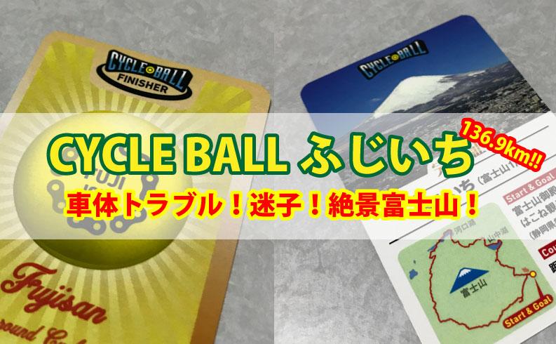 サイクルボールふじいちを2020年12月19日に走行してきました。冬の富士山一周は寒さがとにかく厳しいライドになります。富士山一周のグルメやご飯情報などをご紹介します。