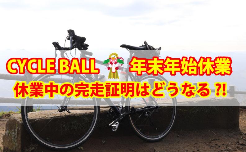 2020年の年末年始のサイクルボールの完走証明はどうやって取得すればいいのか?申請フォームのリンク場所や各コースの休業日程をご紹介します。