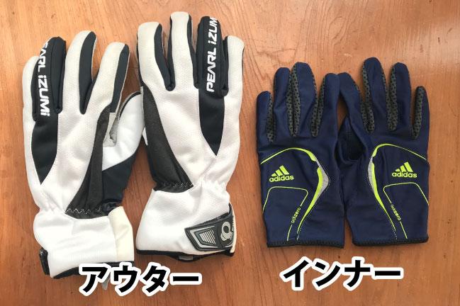 冬ロードバイク用のインナー手袋とアウター手袋