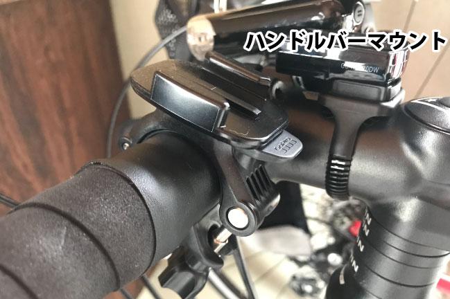 GoPro純正のハンドルバーマウント