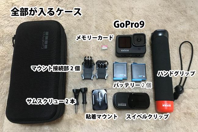 GoProHERO9サブスクリプションで購入した内容物