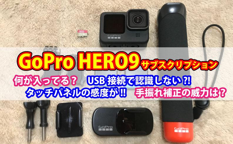 GoProHERO9購入し、接続不能問題、タッチパネルの感度問題など、初めてならではの悪いところを、GoPro9の良いところとあわせてご紹介します。