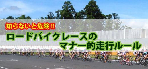 ロードバイクレースでは、マナー的な走行ルールがあることを知っていますか?知らずに走ると事故を起こす危険が倍増です。初心者が知らないロードバイクレースのマナー的ルールをご紹介します。