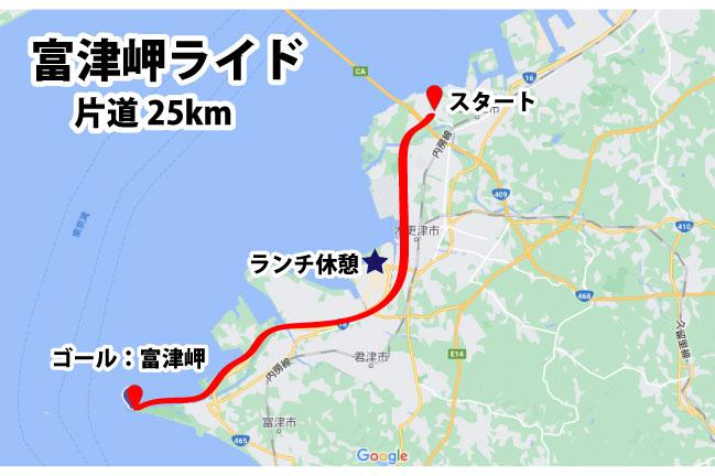 2021年1月11日走行。アウトレット木更津から富津岬までの片道25kmコース地図