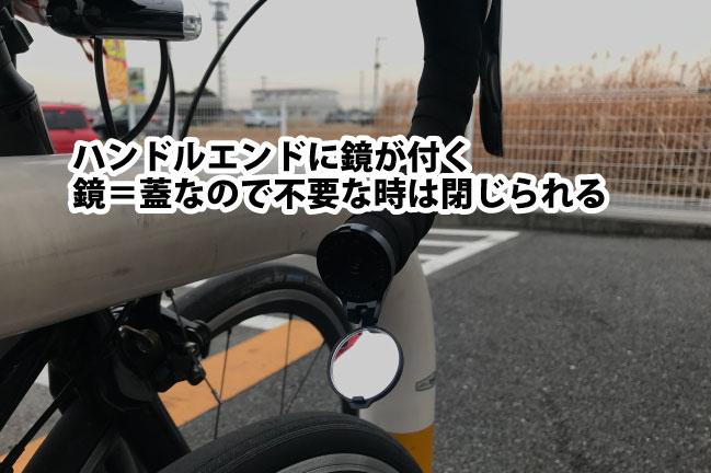 THE BEAMのCORKYロードバイク用サイドミラー