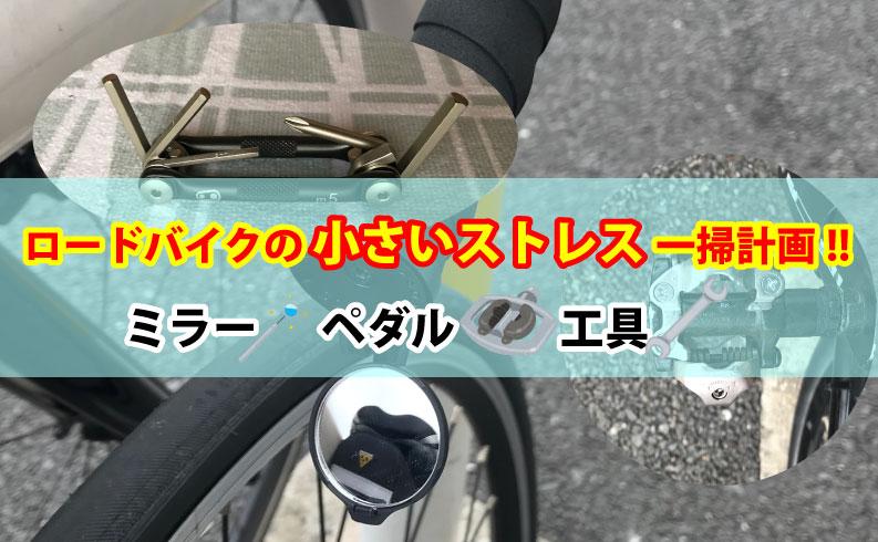 ロードバイク走行時の小さなストレスは、ロングライドをする人には無視できません。小さなストレスも積み重なると体力や思考力を奪ってしまうからです。そこで、ロードバイク走行時の小さなストレスを一掃してみました。ストレス解消に役立つ諸々の用品をご紹介します。