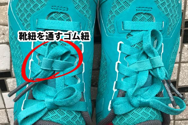 シマノCW41ビンディングシューズの靴紐を通すゴム紐