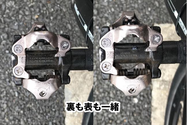 シマノPD-M520の両面ビンディングペダル