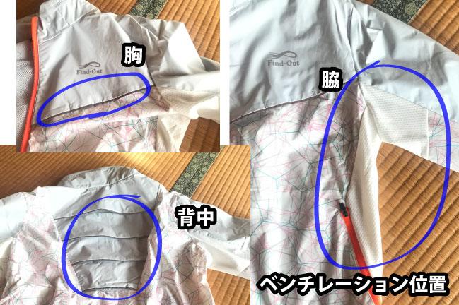 ワークマンプラスのFind-Outサイクルジャケットのベンチレーション