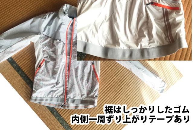 ワークマンプラスのFind-Outサイクルジャケットのずり上がり防止テープ