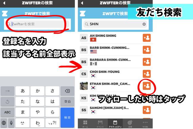 Zwift Companionアプリの友達検索画面の見方
