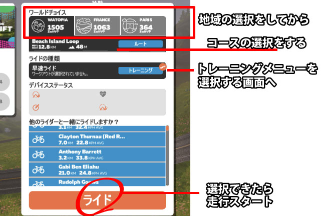 Zwiftのコース、トレーニングメニューの選択画面