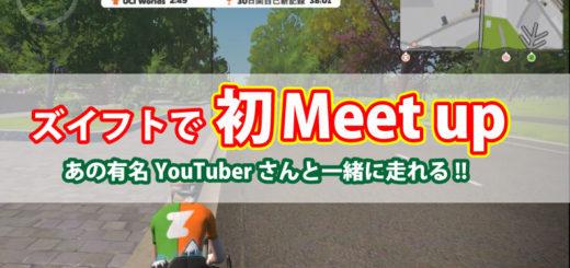 2021年2月22日にロードバイク系YouTuberけんたさん主催のズイフトMeet upに参加してきました。レース形式のMeet upもMeet up自体も初参加です、右も左もわからない中で起きた出来事をご紹介します。