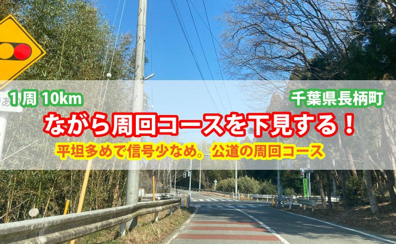 千葉県長柄町にある「ながら周回コース」は地元のロードバイカーさん達の人気を集める公道周回コースです。信号が少なく、激坂もないのでトレーニングに利用する人が多いそう。そんなながら周回コースを下見してきました。