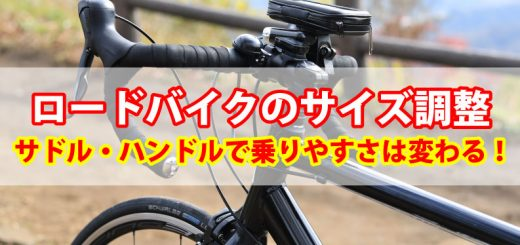 ロードバイクのサイズ選びを知らないままロードバイクを購入してしまっても、まだ微調整することでサイズを整えることはできます。サドルとハンドルの角度や位置を調整し、乗りやすいロードバイクに仕立てる方法をご紹介します。