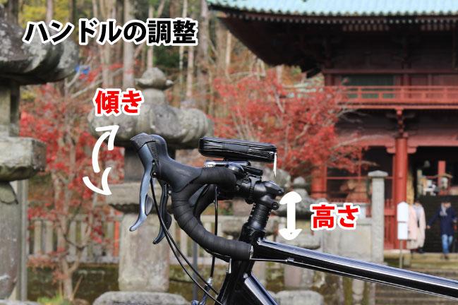 ロードバイクのハンドル調整