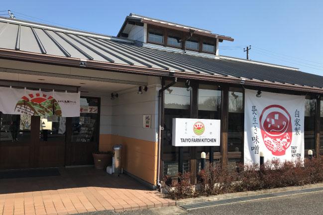 千葉県長柄町にある太陽ファームキッチンの建物