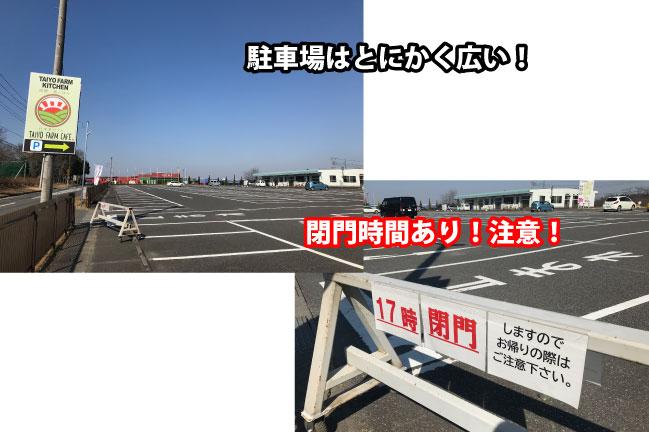 千葉県長柄町にある太陽ファームキッチンの駐車場