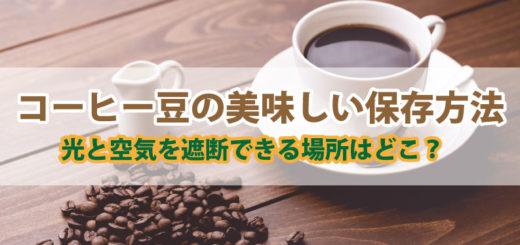 コーヒーを淹れることにハマった夫婦ですが、コーヒー豆を美味しいままに保存する方法が見つからず、豆をダメにしてしまっていました。コーヒー豆が美味しいままで保存できる方法について3タイプで実験をした結果をご紹介します。