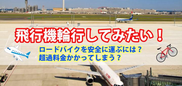 日本国内の飛行機で安全かつ超過料金なし飛行機輪行できないかどうかを調べてみました。市販されている輪行袋、実はサイズオーバーなものがほとんどなんです。その輪行袋を使って超過料金はかかるのか?他にロードバイクを安全に運べる専用サービスはないのかをご紹介します。