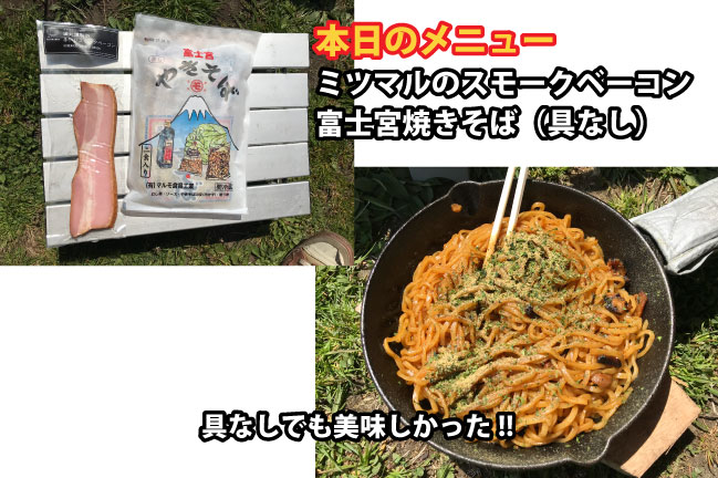 富士宮焼きそばとミツマルのスモークベーコン