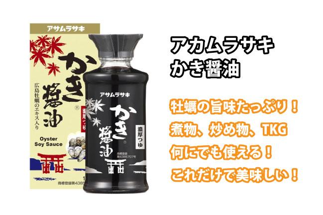 アカムラサキかき醤油