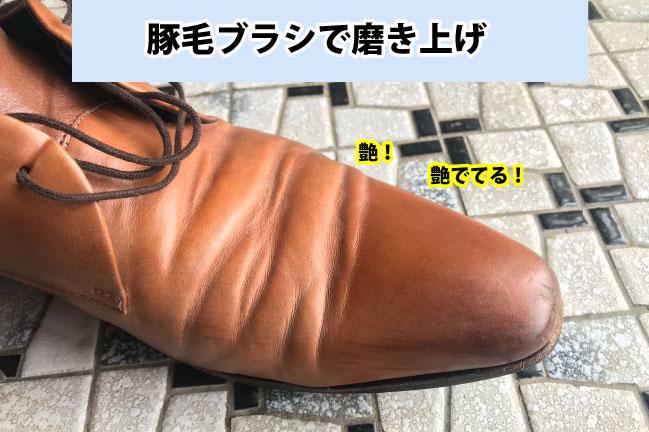 DASCOの靴磨きスターターセットの豚毛ブラシで磨き上げ